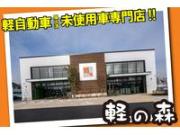 軽・届出済未使用車専門店 軽の森泉大津店