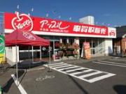エネクスフリート株式会社 アップル小山店