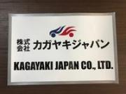 株式会社カガヤキジャパン