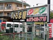 カスタムカーくるま屋Jr.