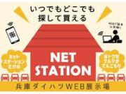 兵庫ダイハツ販売株式会社 ネットステーション加西