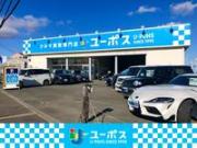 株式会社ロードカー ユーポス羽曳野店