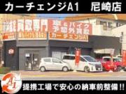カーチェンジA1 尼崎店