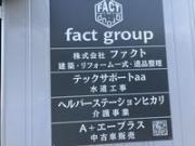 (株)ファクト