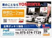 自社ローン取扱店 YONRINYA