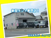 TAKADA AUTO 新型タント専門店