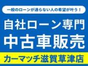 カーマッチ滋賀草津店