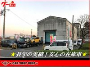CAR SHOP HIRO