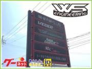 (株)WSエンジニアリング