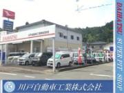 ダイハツスーパーピット店 川戸自動車工業(株)九日市店