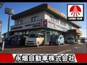 永畑自動車(株)