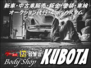 body shop KUBOTA