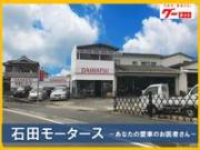 石田モータース