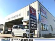 廣田自動車有限会社