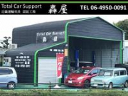 Total Car Support 轟屋