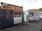 高田自動車株式会社