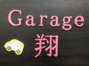 Garage 翔