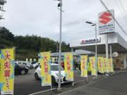 (株)スズキ自販和歌山 スズキアリーナ上富田