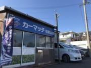 カーマッチ和歌山店