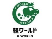 軽自動車専門店 ワールドオブスターの画像