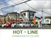 HOT・LINE(ホットライン)