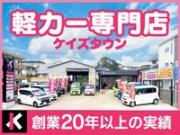 Kei's town 軽カー専門店ケイズタウン