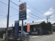 (有)伊藤自動車整備工場