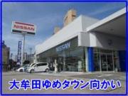 福岡日産自動車(株) 大牟田カーランド