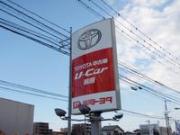 福岡トヨタ自動車(株) U-Car糸島