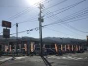 大分ダイハツ販売株式会社 臼杵店