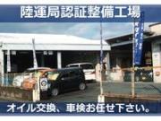 高木自動車 PayPay加盟店