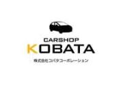 (株)コバタコーポレーション 佐賀 ハイブリッド・ミニバン店