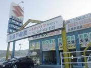 株式会社 藤戸輪業 <防衛省共済組合指定店>