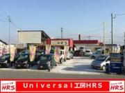 Universal工房 HRS