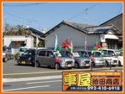 車屋 池田商店