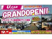 株式会社U-CAR 志免店