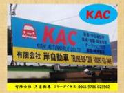 KAC 有限会社岸自動車