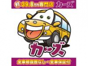 軽自動車39.8万円専門店~カーズ~