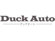 Duck Auto (ダックオート)
