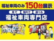 福祉車両のみ100台展示 福祉車両専門店(一社)福祉車両のたすかる