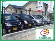有限会社 英光自動車工業 陸運局認証整備工場