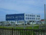 車のお探し専門店(株)IWATA AUTO