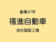 福進自動車