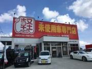 有限会社 ニシ・マイカーセンター 車楽館