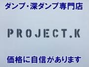 プロジェクト・ケー