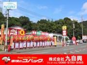 39.8万円専門店 (株)九自興