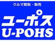 ユーポス長崎