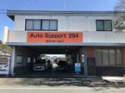 Auto Support 294 オートサポート294