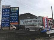 カーステーションニシヤマ