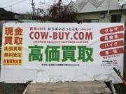 COW-BUY.COM カウバイドットコム